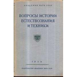 Вопросы истории естествознания...,1959/7