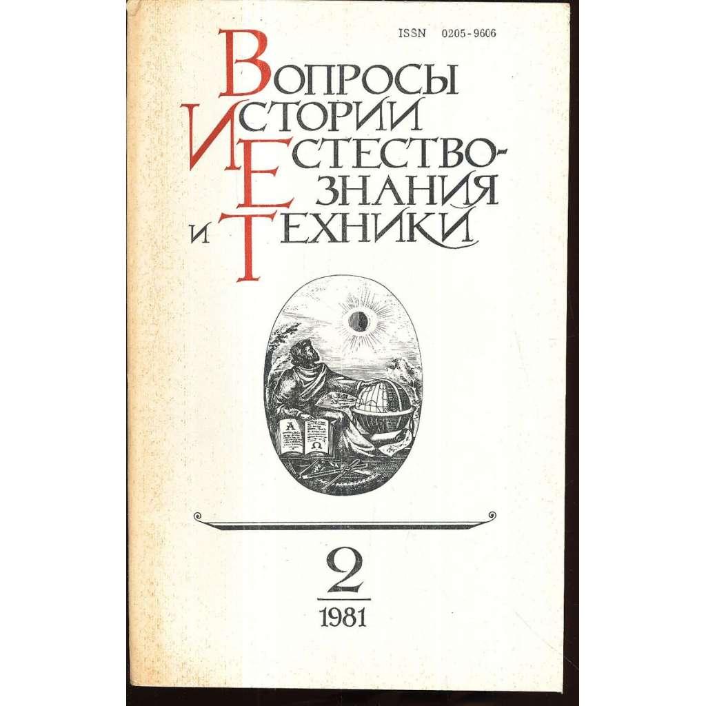Вопросы истории естествознания...,1981/2