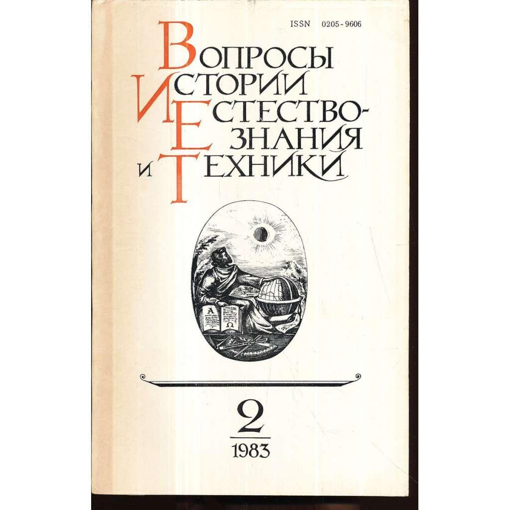 Вопросы истории естествознания...,1983/2
