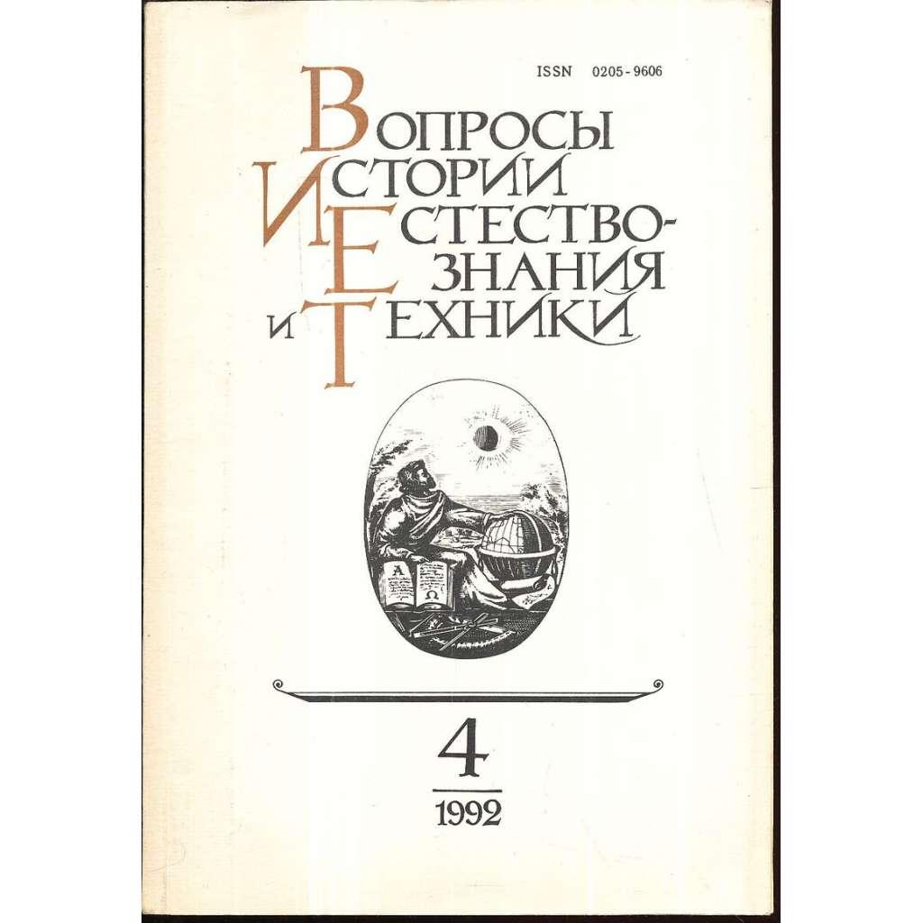 Вопросы истории естествознания...,1992/4