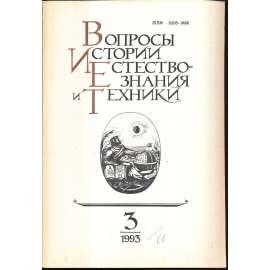 Вопросы истории естествознания...,1993/3