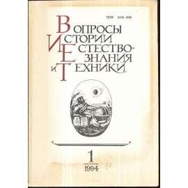 Вопросы истории естествознания...,1994/1