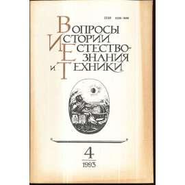 Вопросы истории естествознания...,1993/4