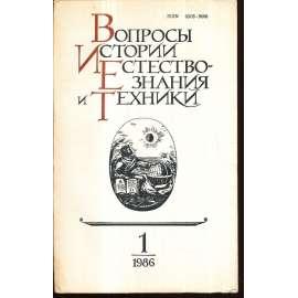 Вопросы истории естествознания...,1986/1