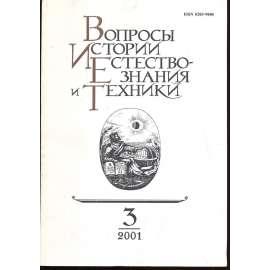 Вопросы истории естествознания...,2001/3