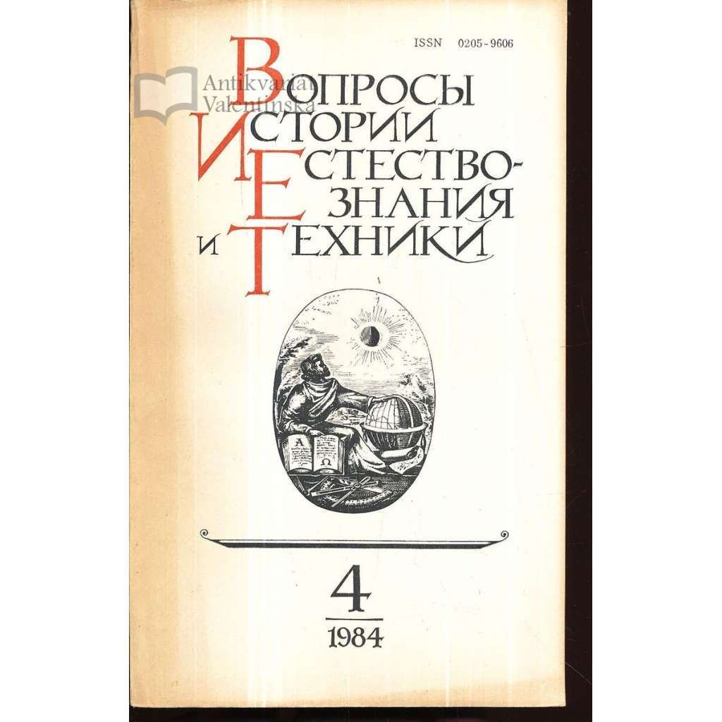 Вопросы истории естествознания...,1984/4