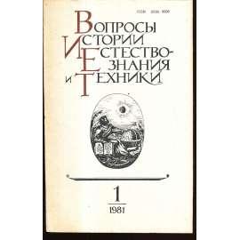 Вопросы истории естествознания...,1981/1