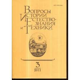 Вопросы истории естествознания...,2011/3