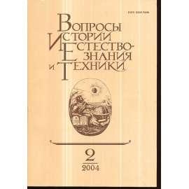 Вопросы истории естествознания...,2004/2