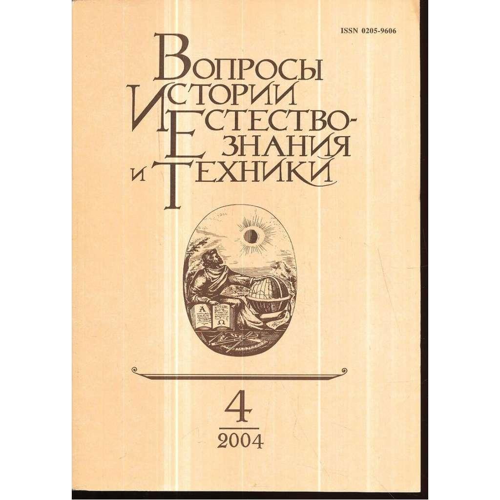 Вопросы истории естествознания...,2004/4