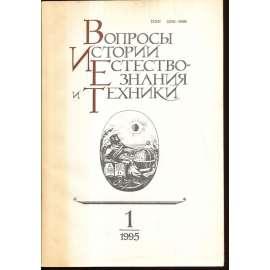 Вопросы истории естествознания...,1995/1