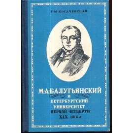 М.А.Балугьянский и Петербургский университет первой четверти ХIХ века