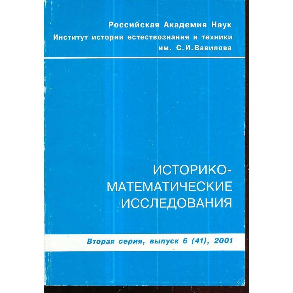 Историко-математические исследования, 6(41) 2001