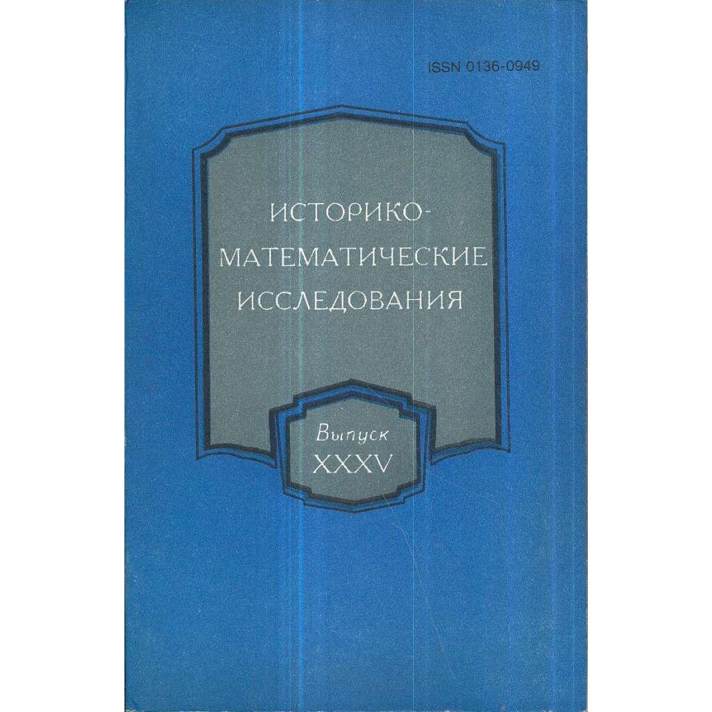 Историко-математические исследования, XXXV/1994