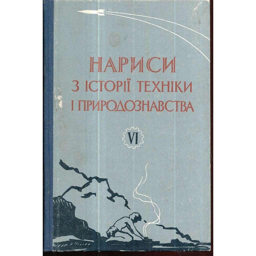 Нариси з истории техники и природознавства,VI