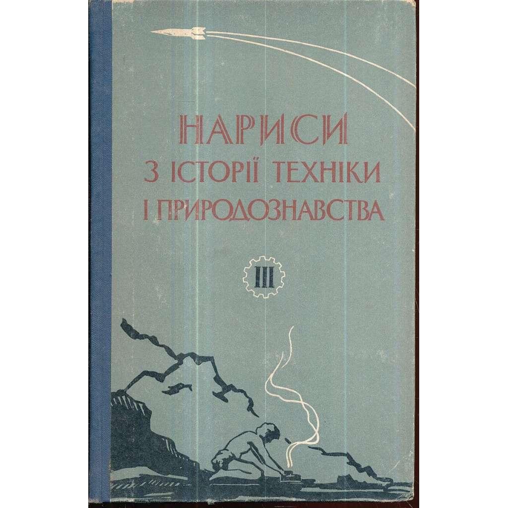 Нариси з истории техники и природознавства,III