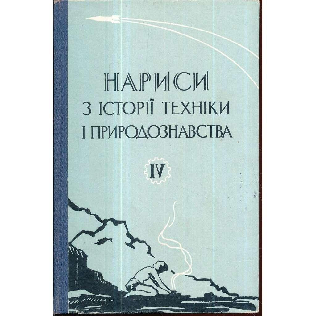 Нариси з истории техники и природознавства,IV