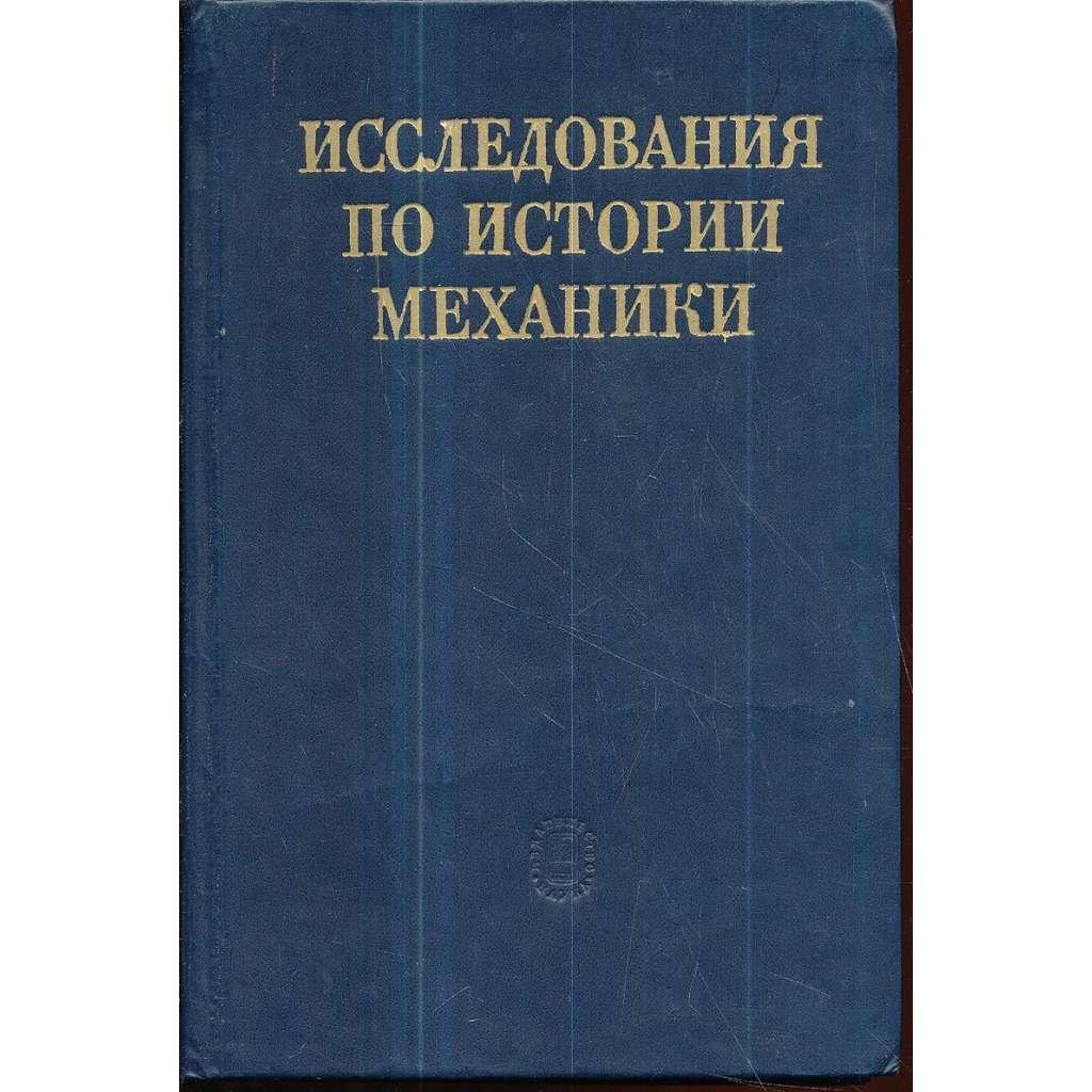 Исследования по истории механики