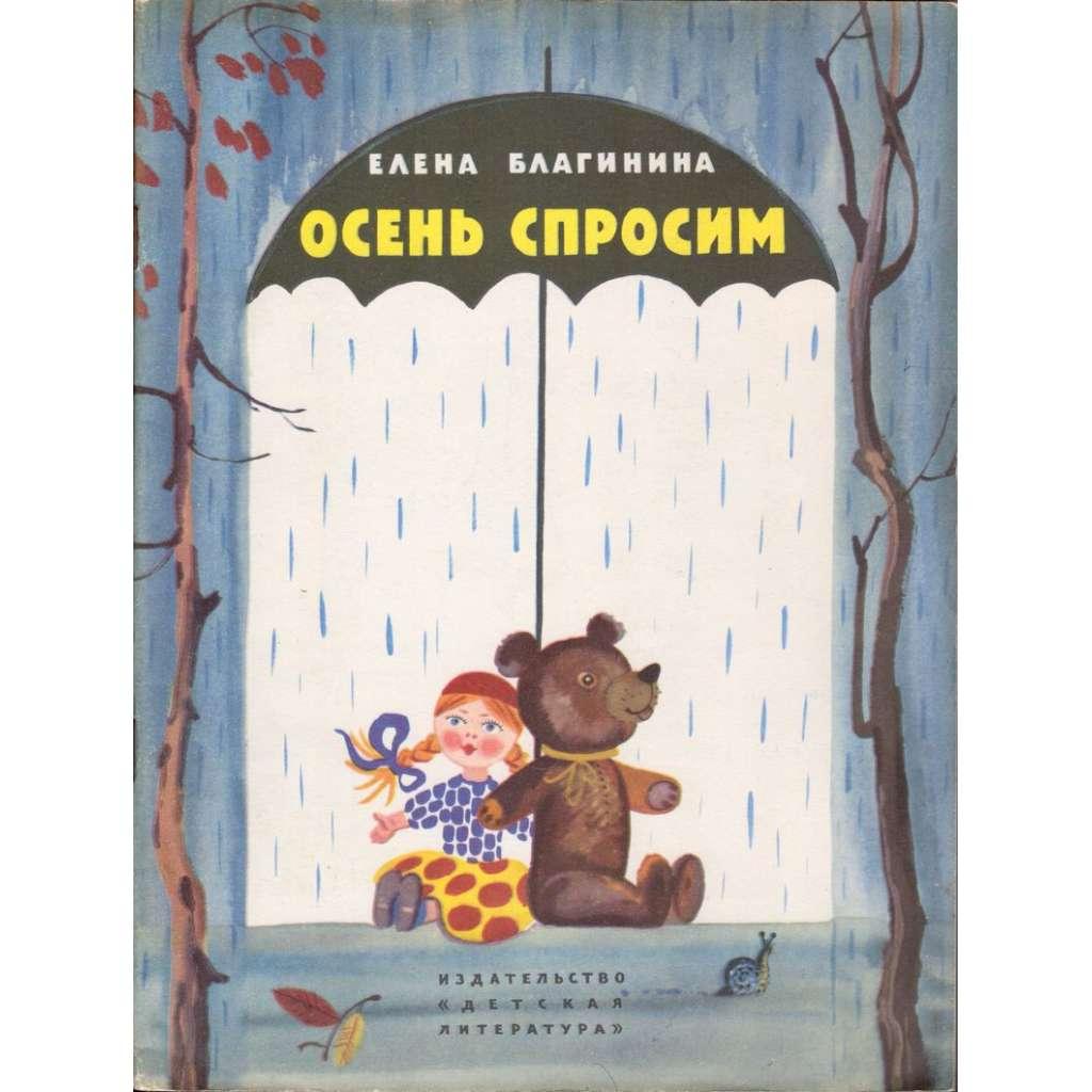 Zeptám se podzimu (ruské pohádky)