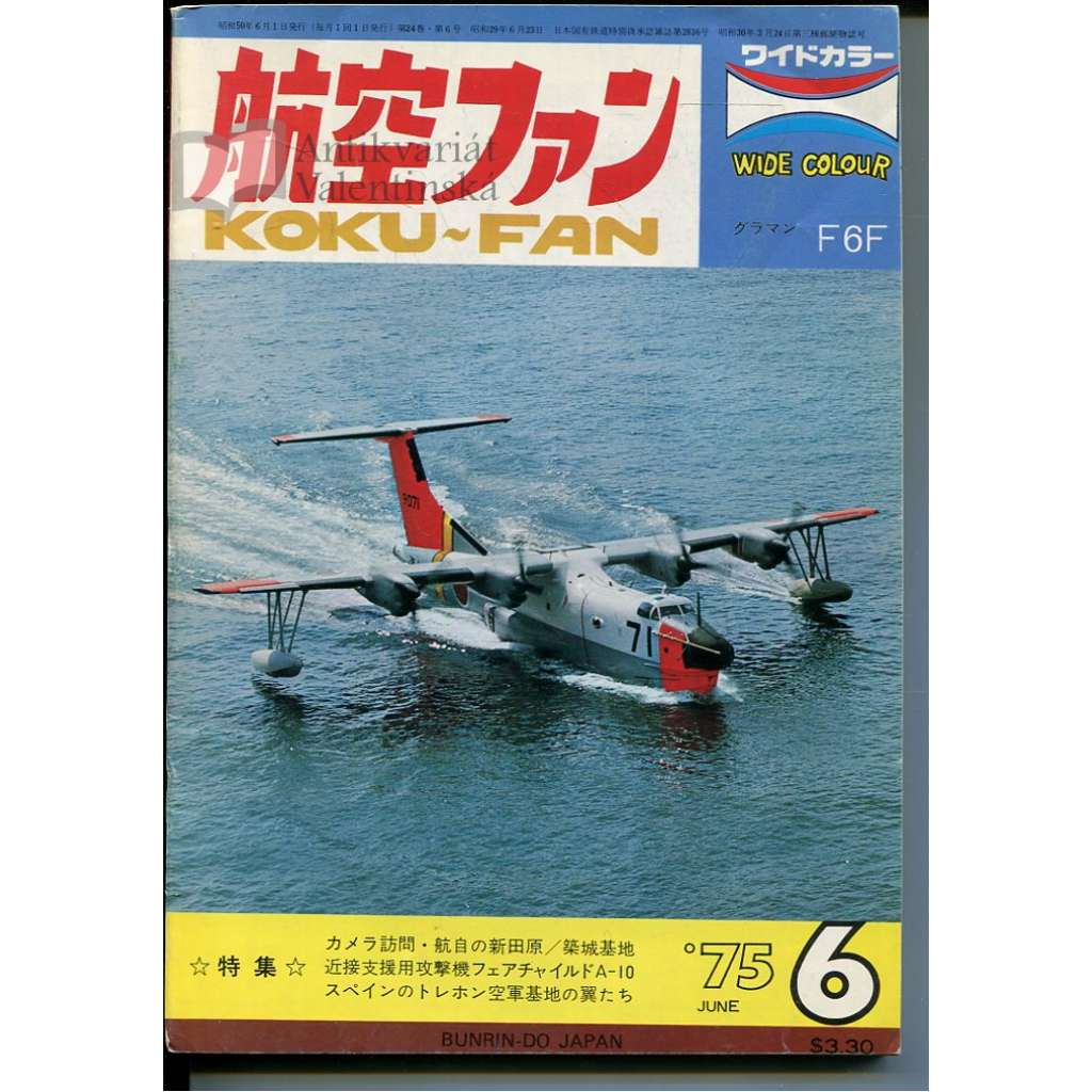 The Koku-Fan 6/1975, Vol. 24, No. 6 (letectví, letadla)