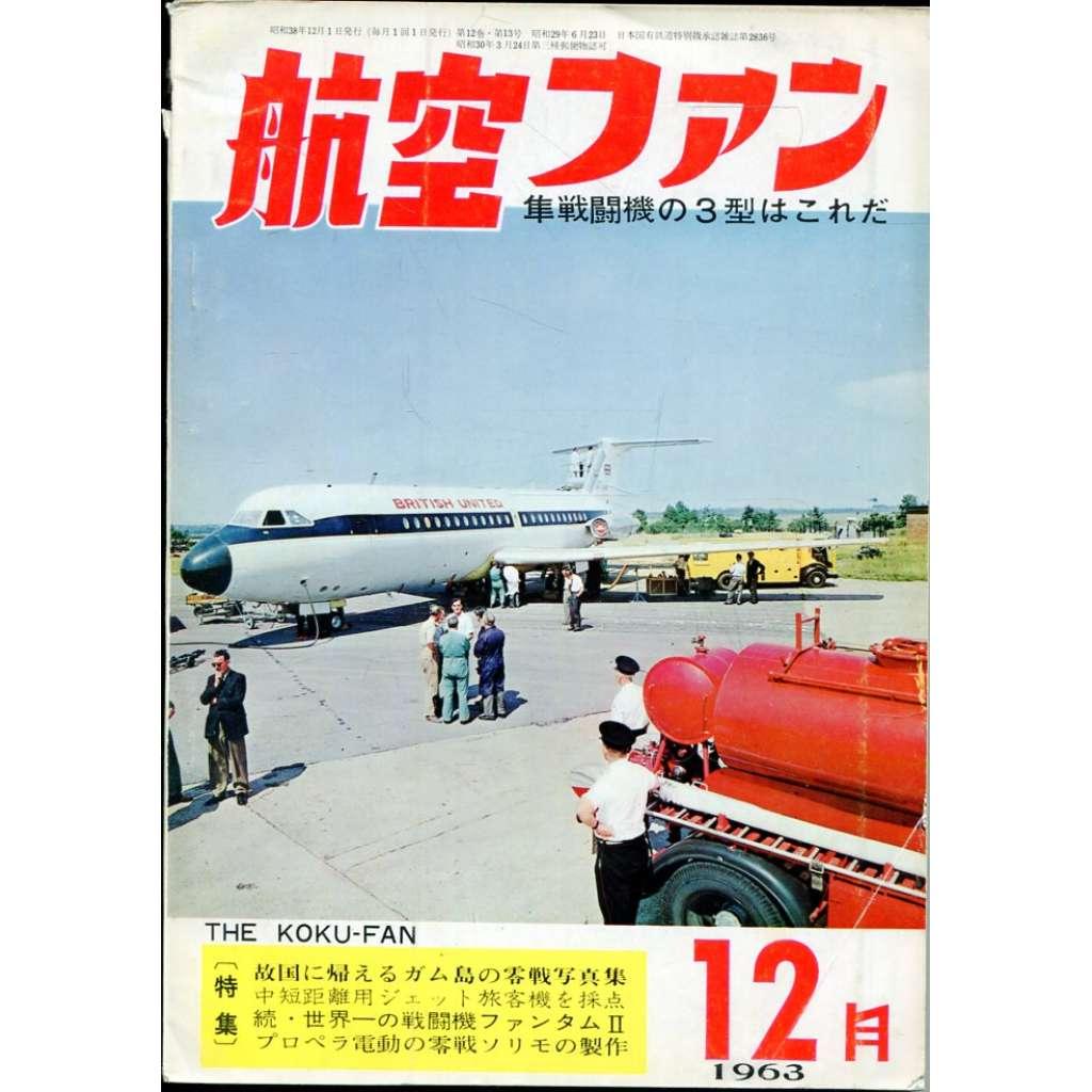 The Koku-Fan 12/1963, Vol. 12, No. 13 (letectví, letadla)