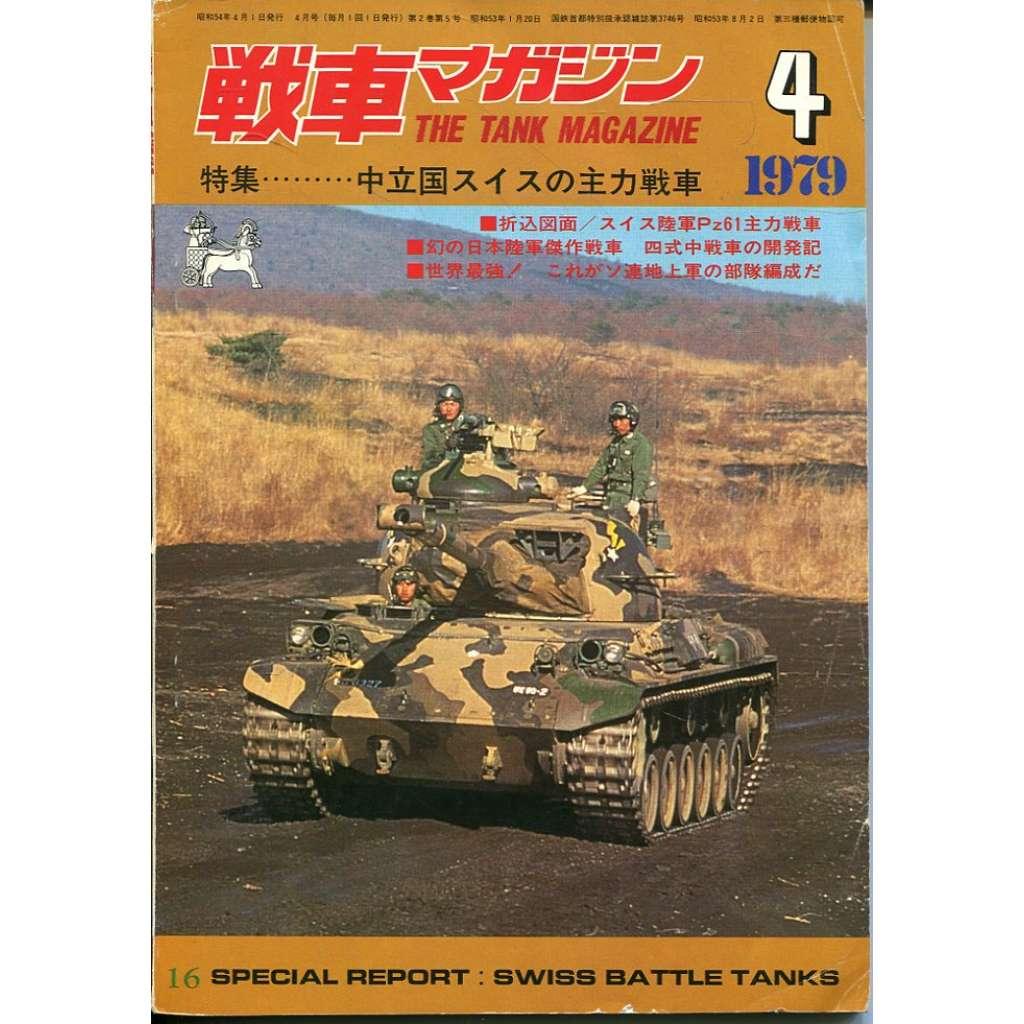 The Tank Magazine 4/1979, Vol. 2, No. 5 (vojenství, tanky)