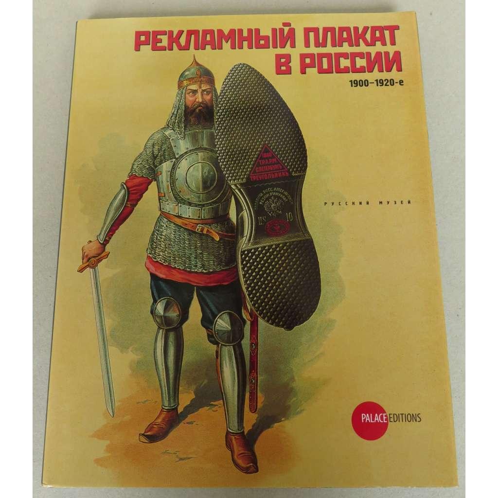 Reklamnyj plakat v Rossii. 1900-1920-e