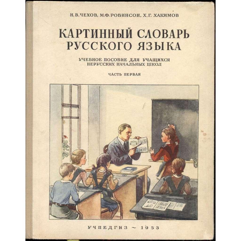 Kartinnyi slovar russkogo iazyka. Uchebnoe posobie dlia uchashchikhsia nerusskikh nachalnykh shkol