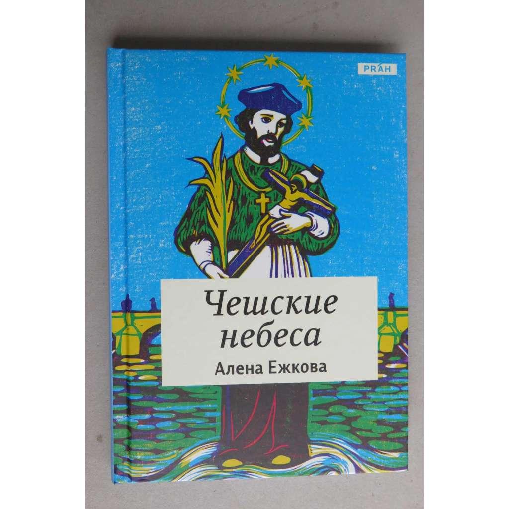 Češskije nebesa // České nebe (rusky)
