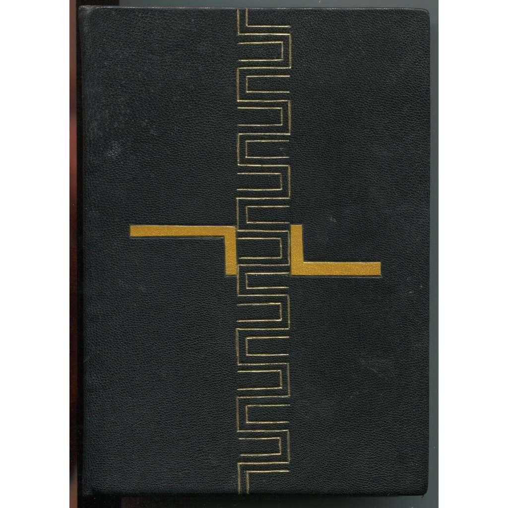 Černožlutý mumraj - KRÁSNÁ VAZBA - KŮŽE, umělecká