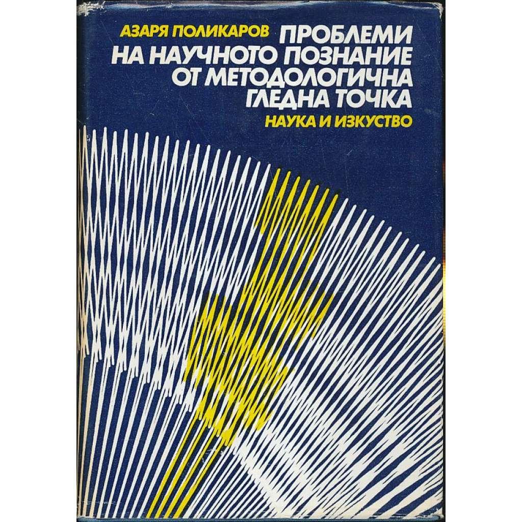 Проблеми на научното познание от методологична гледна точка (matematika)
