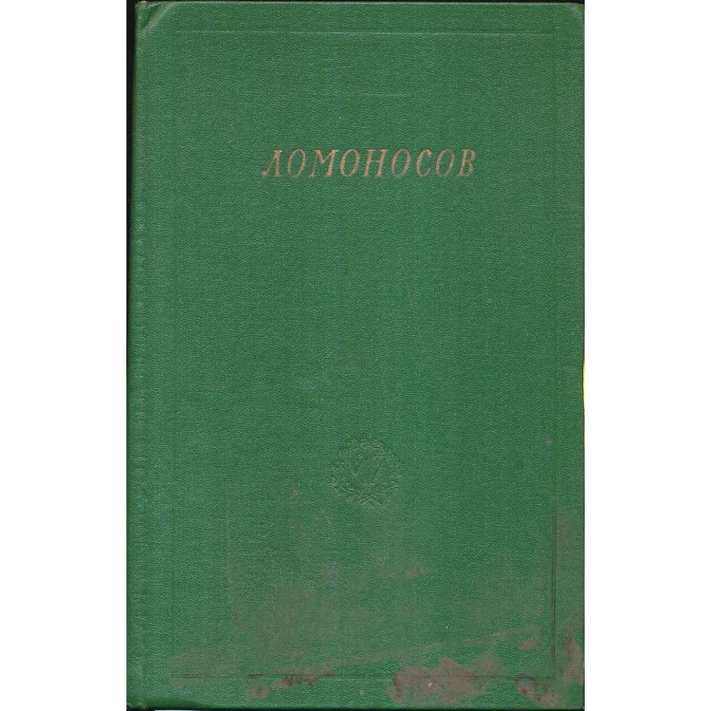 Ломоносов. Сборник статей и материалов, VII.