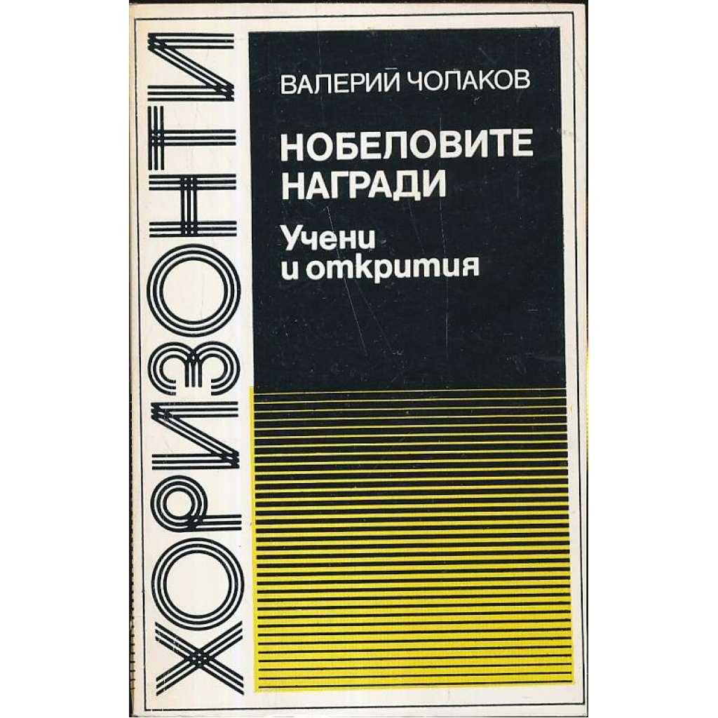 Нобеловите награды 1901-1982