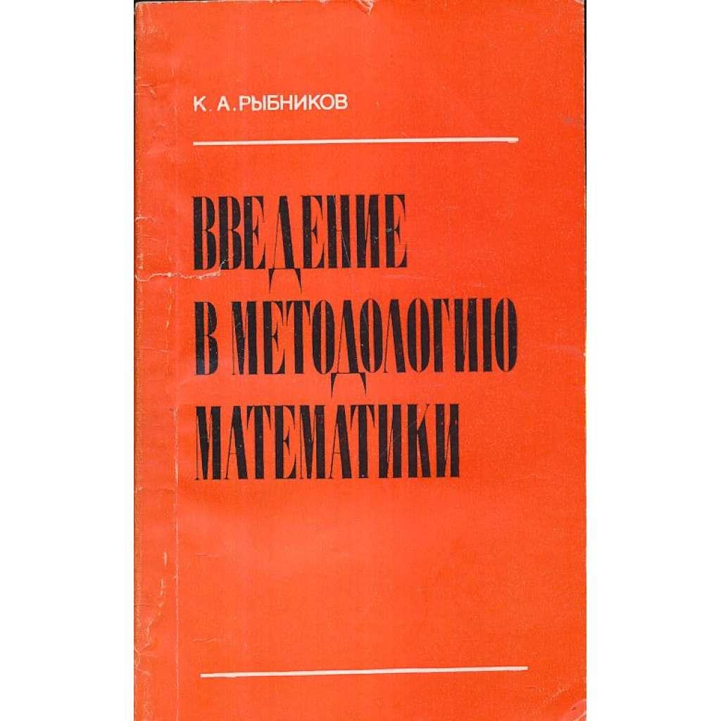 Введение в методологию математики (matematika)