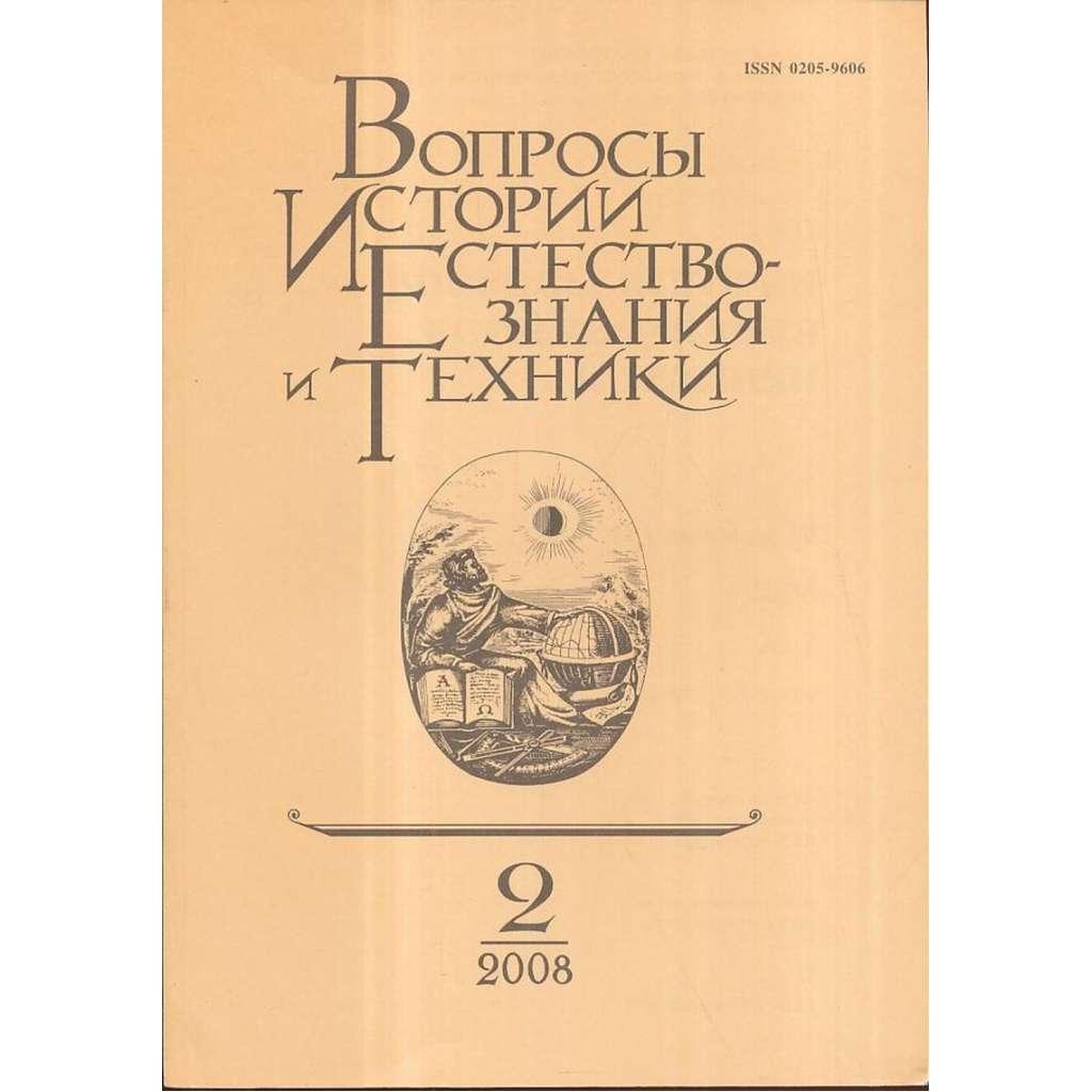 Вопросы истории естествознания..., 2008/2