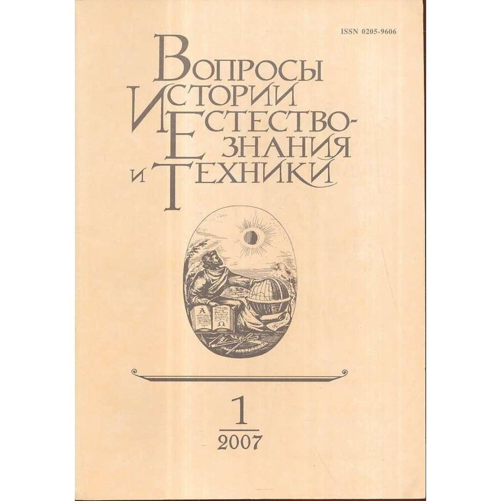 Вопросы истории естествознания...,2007/1