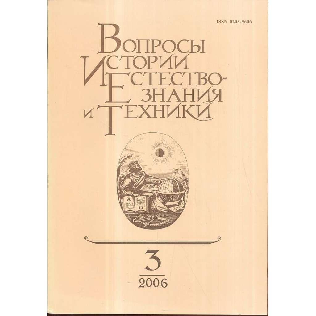 Вопросы истории естествознания..., 2006/3
