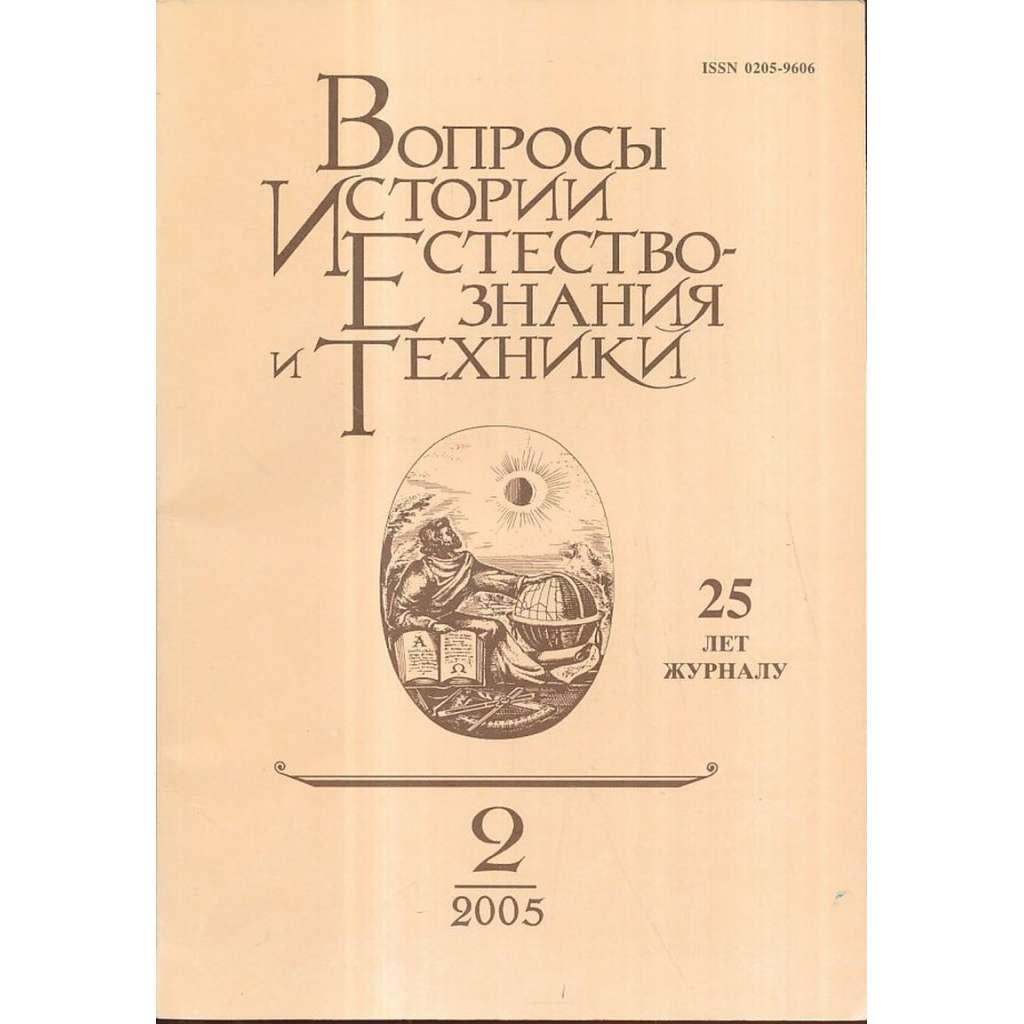 Вопросы истории естествознания..., 2005/2