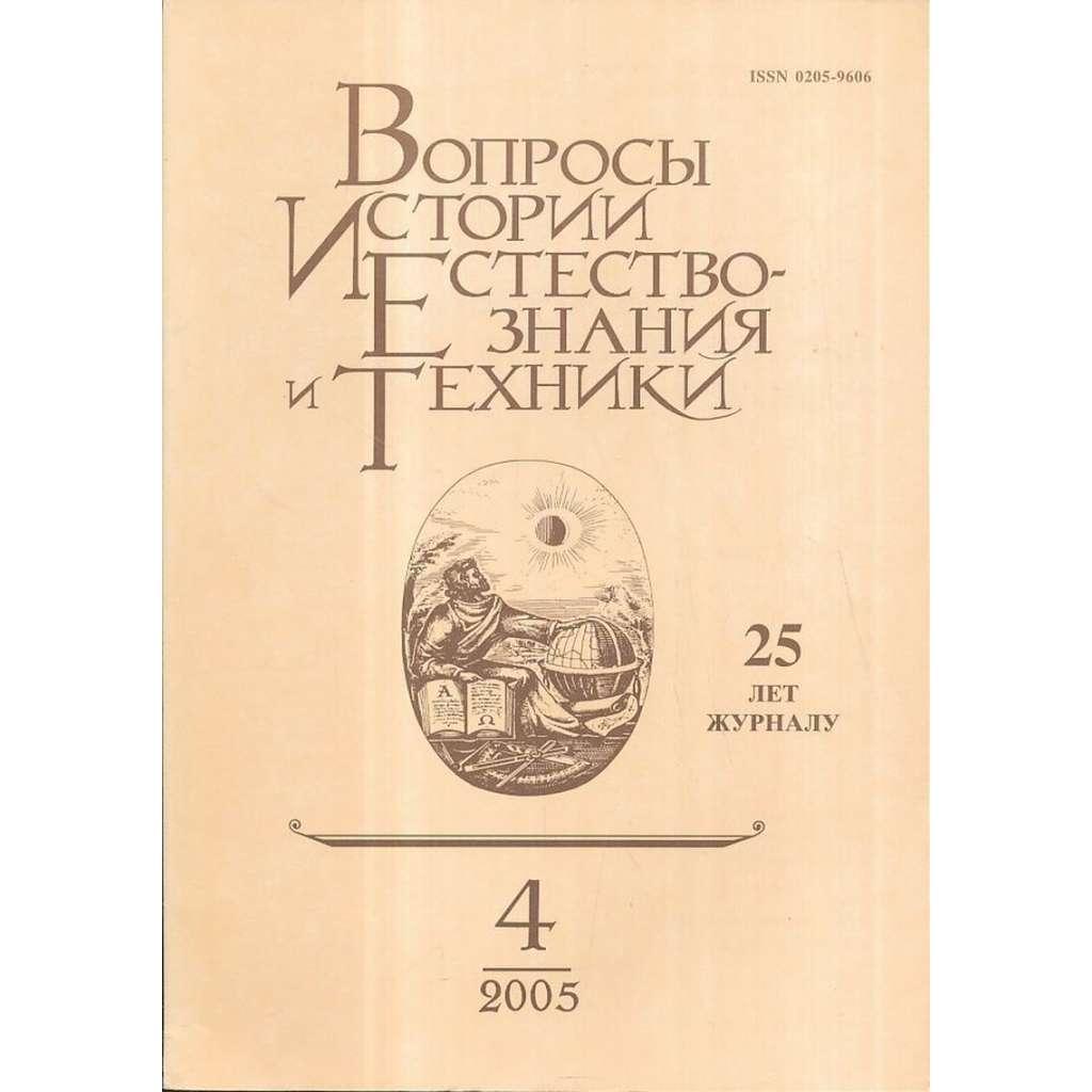Вопросы истории естествознания..., 2005/4