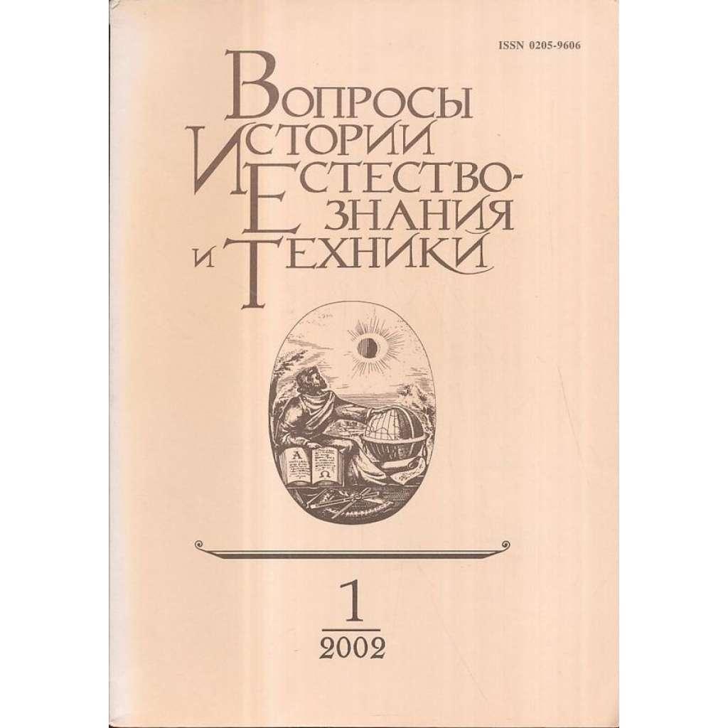 Вопросы истории естествознания..., 2002/1
