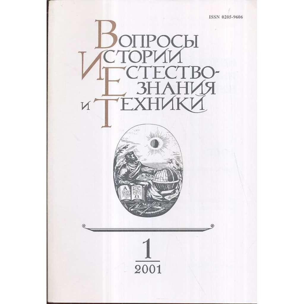 Вопросы истории естествознания..., 2001/1