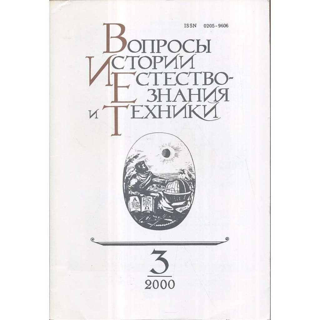 Вопросы истории естествознания..., 2000/3