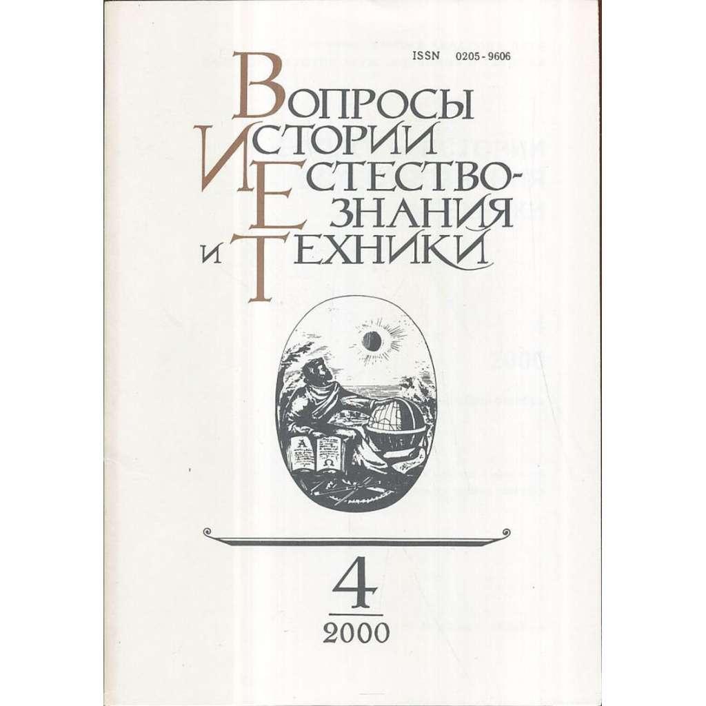 Вопросы истории естествознания..., 2000/4