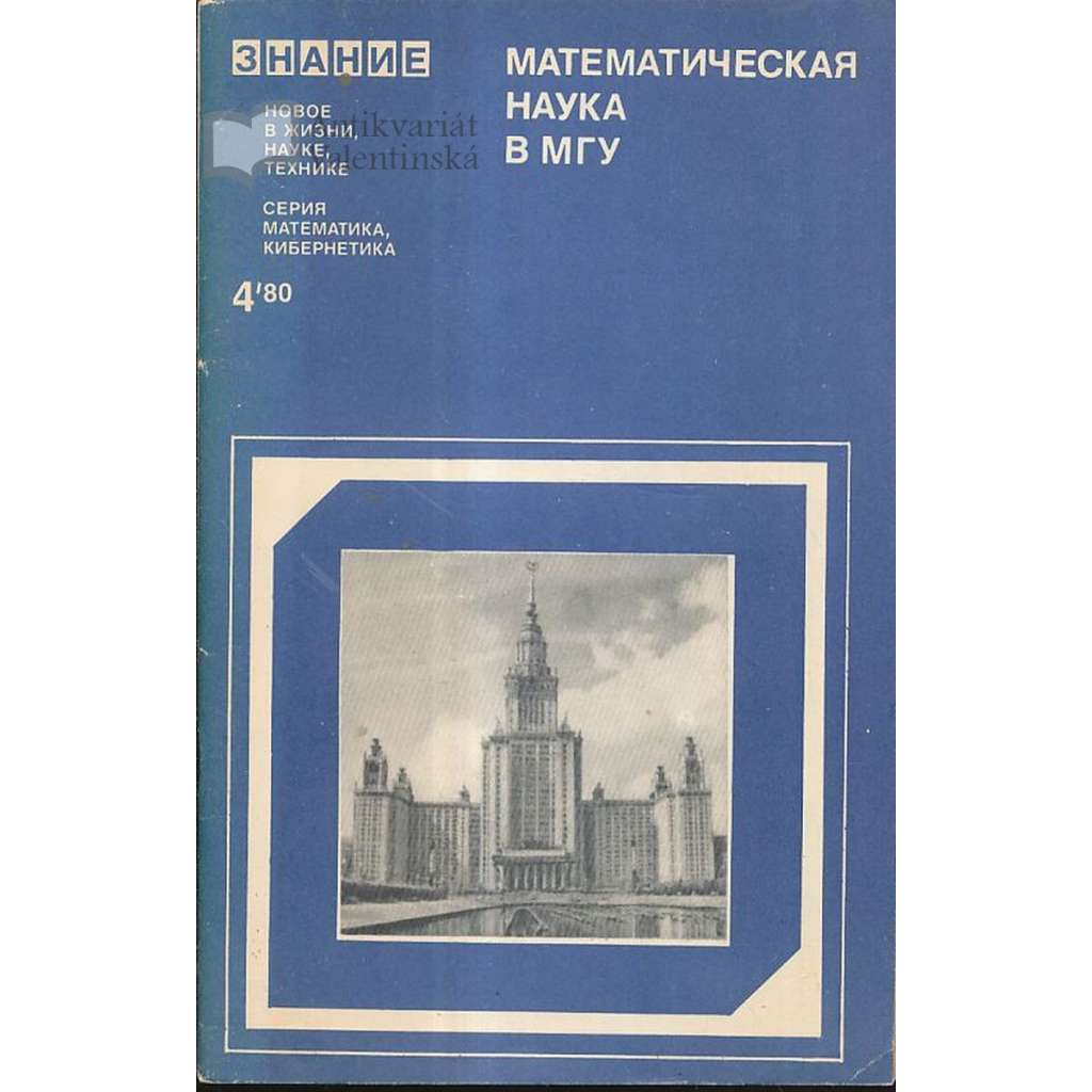 Математическая наука в МГУ