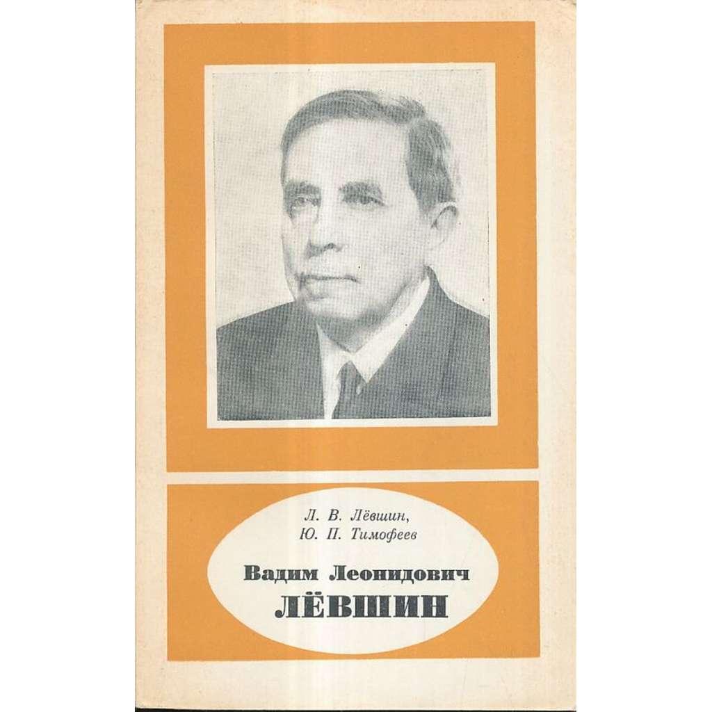 Вадим Леонидович Левшин