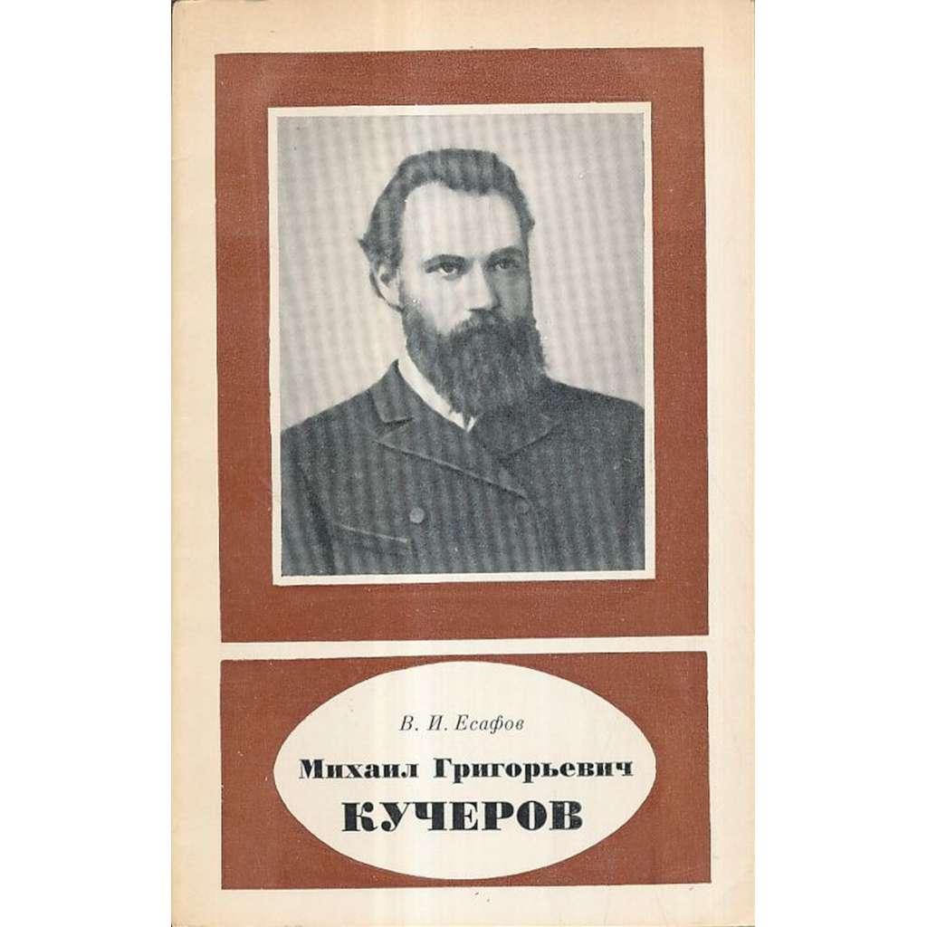 Michail Grigorjevič Kučerov (1850-1911)