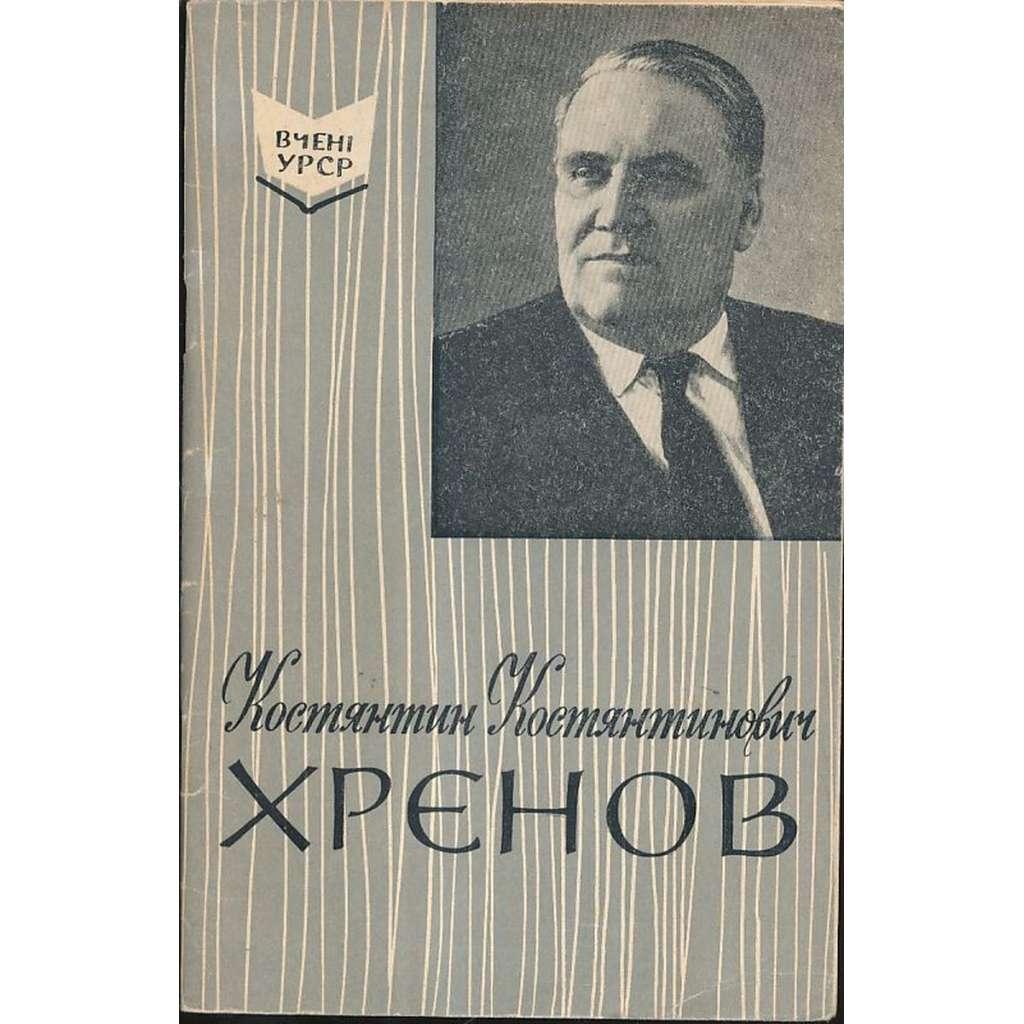 К.К. Хренов (1894-1984)