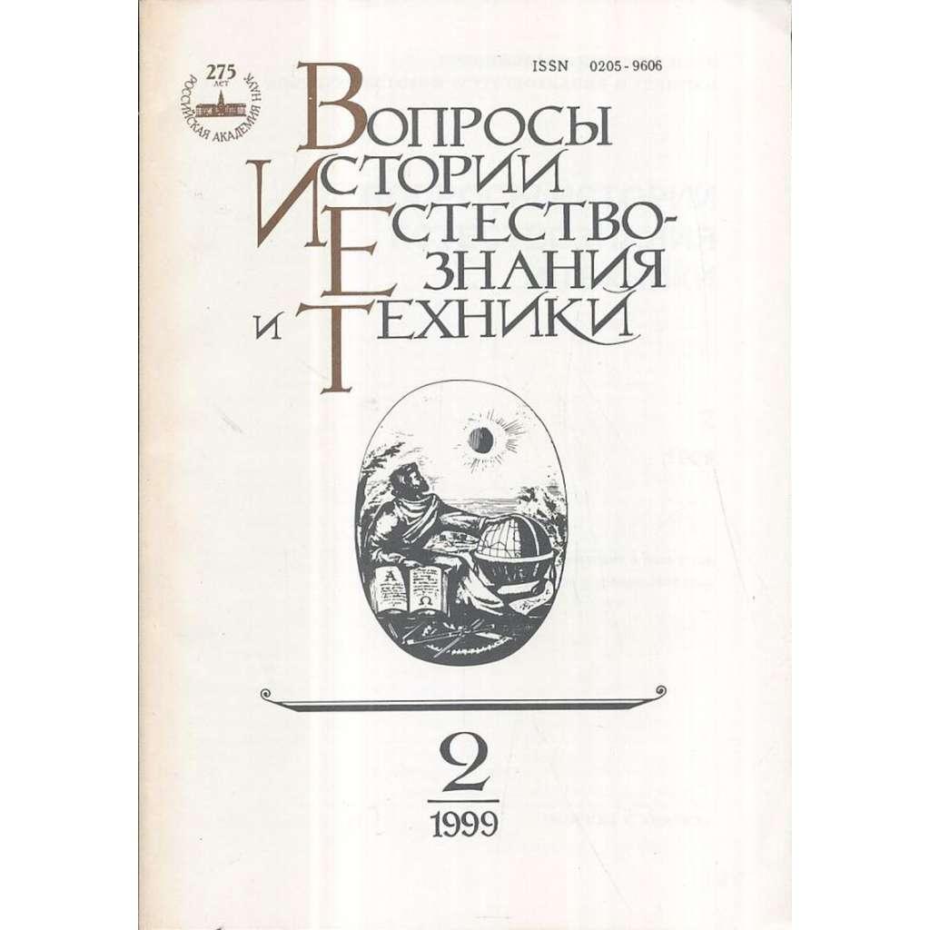 Вопросы истории естествознания...,1999/2