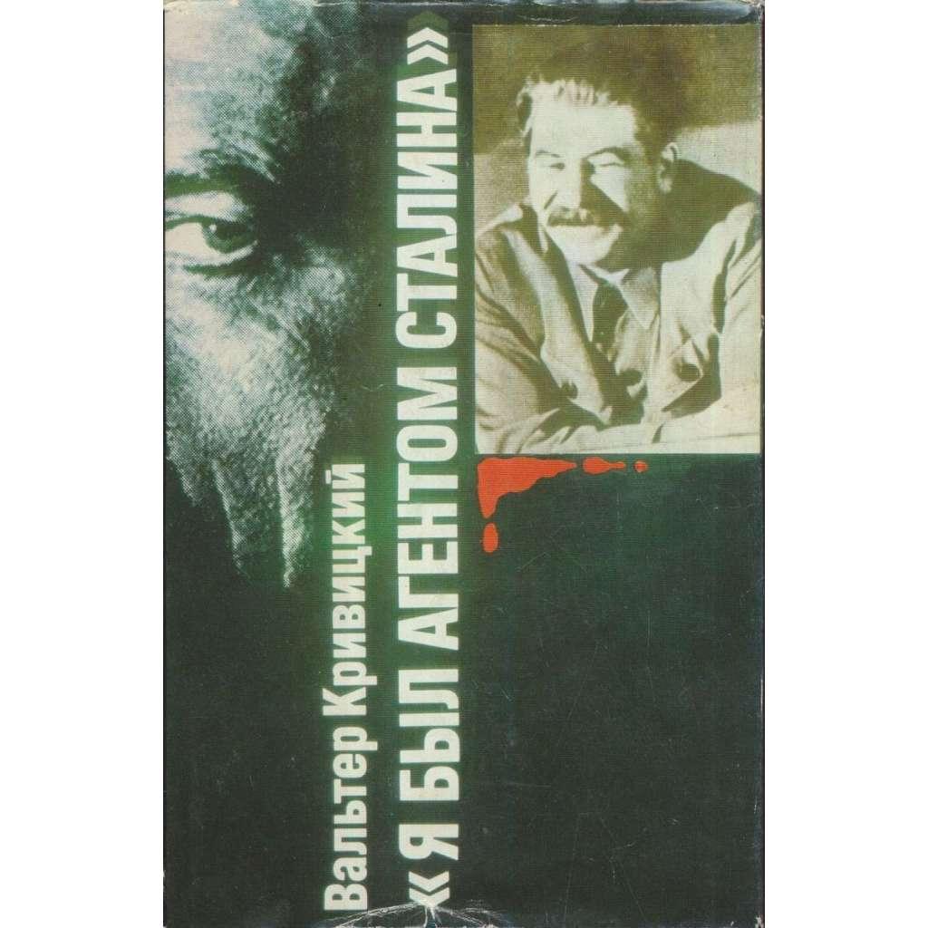 Я был агентом Сталина