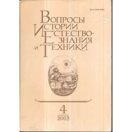 Вопросы истории естествознания...,2003/4